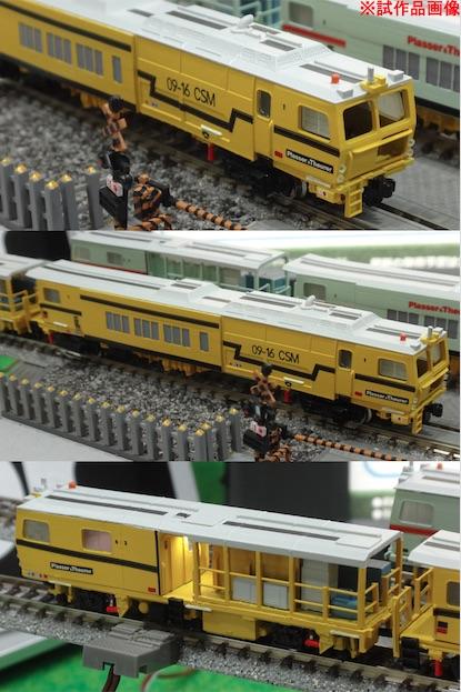 Plasser 09 16, della giapponese Greenmax
